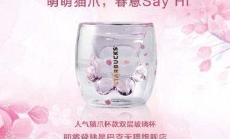 星巴克猫爪玻璃杯被炒至近千元!