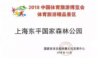 好消息!崇明东平国家森林公园再次斩获一项国家级荣誉