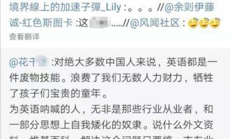 """王校长掐架上热搜:没出过国 学英语是""""废物技能""""?"""